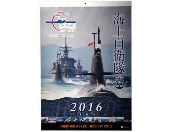 jmsdf-calendar