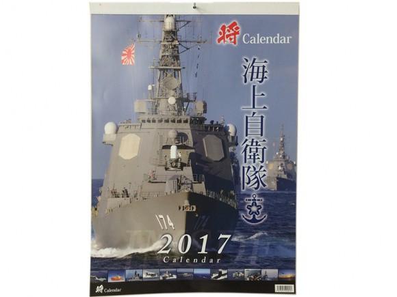 2017年海上自衛隊カレンダー