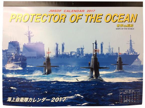 海上自衛隊2017年カレンダー<世界の艦船>