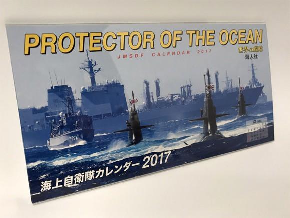 海上自衛隊2017年卓上式カレンダー(世界の艦船)