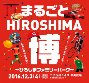 まるごとHIROSHIMA博(大和ミュージアム)