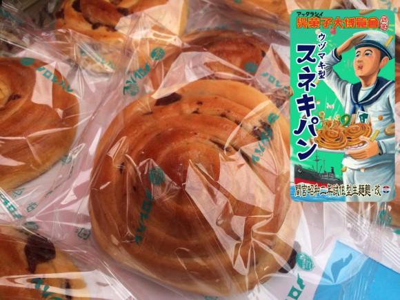 間宮昭和二年試作型生麺麭改・ウズマキ型スネキパン