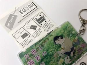 「この世界の片隅に」ICカードケース