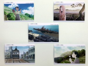 映画「この世界の片隅に」のポストカード5枚セット