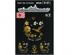 護衛艦加賀グッズ(シール)
