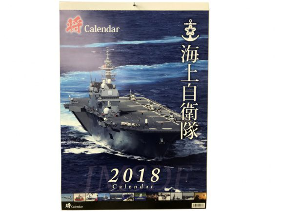 2018年海上自衛隊カレンダー
