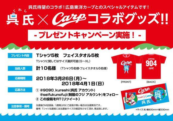 呉氏×カープコラボグッズが当たるプレゼントキャンペーン