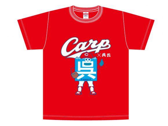 呉氏×CARPコラボグッズ