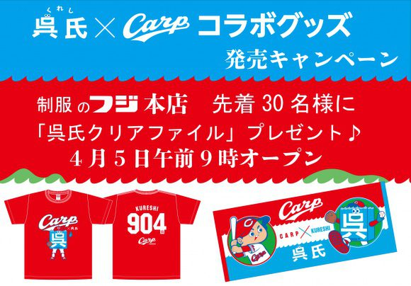 呉氏×カープコラボグッズキャンペーン