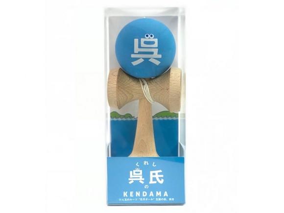 呉氏のKENDAMA