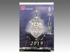 海上自衛隊カレンダー 2019年(A2サイズ)