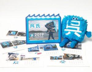 呉氏グッズ(2019年卓上ミニカレンダー)