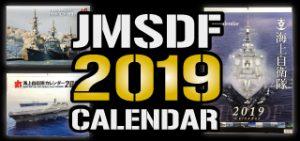 海上自衛隊カレンダー 2019年