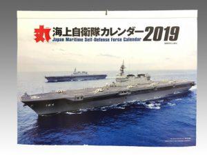 海上自衛隊2019年カレンダー(月刊丸)