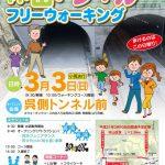 呉市 休山トンネルフリーウォーキング2019年3月3日