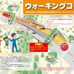休山トンネル開通記念フリーウォーキング(広島県呉市)