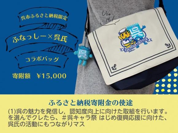 セーラーショルダーバッグ・呉氏×ふなっしーコラボ(呉市ふるさと納税)