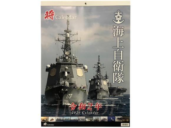 2020年海上自衛隊カレンダー