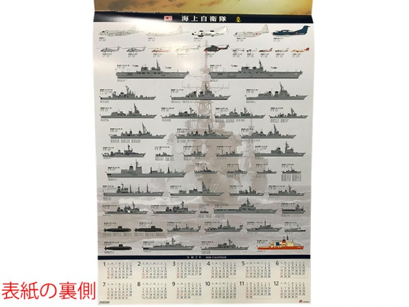 海上自衛隊カレンダー非売品