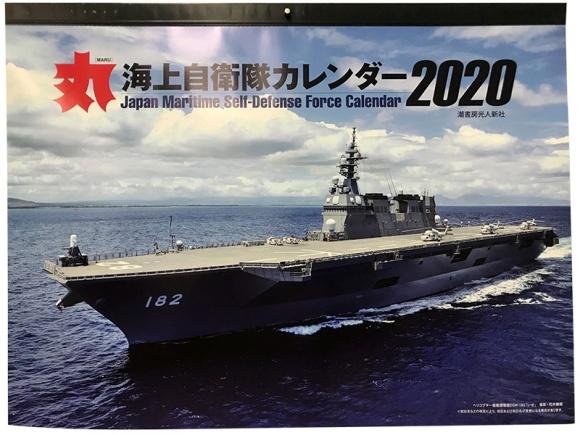 月刊『丸』特別編集「海上自衛隊カレンダー2020」(壁掛け)